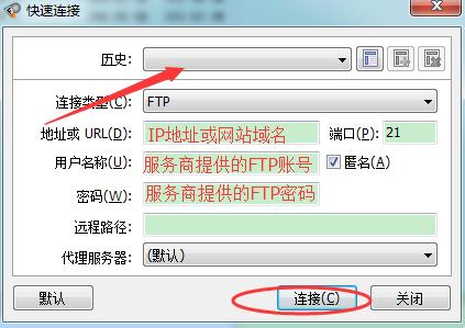 Flashfxp上传工具连接