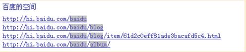 百度空间URL