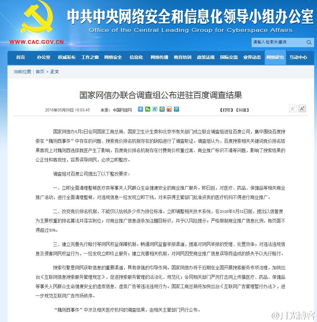 网信办联合调查魏则西事件:对百度提出整改要求