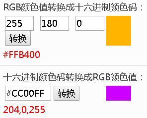 RGB颜色值