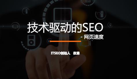 夜息视频分享:怎么从技术改善网站SEO