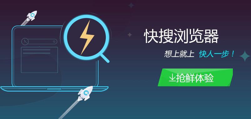 快搜极速:自带VPN免费翻墙的浏览器