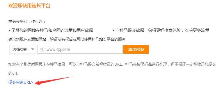 神马站长平台提交单条URL