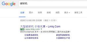 互联网新广告法即将上线,各大搜索引擎纷纷整改