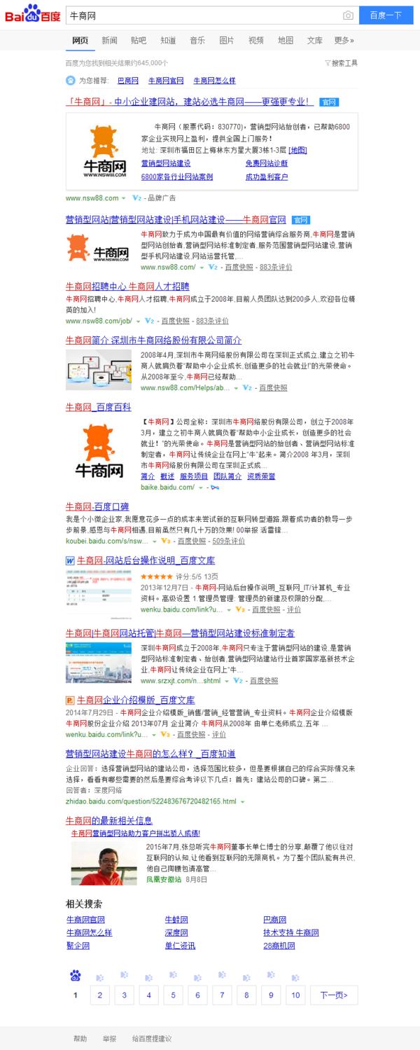牛商网:教你策划首页霸屏保护品牌