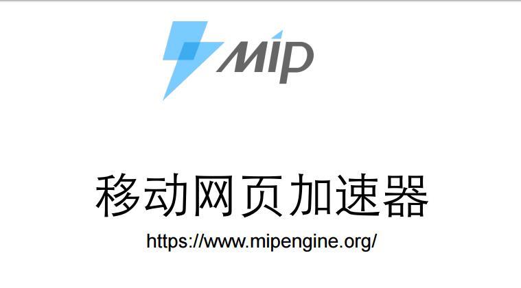 JS或能加速MIP生效