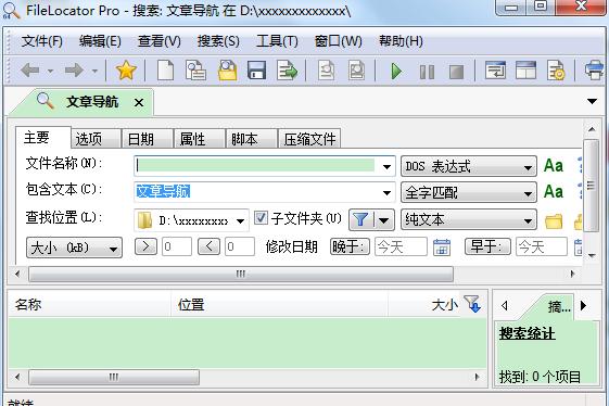 全文搜索工具FileLocator Pro