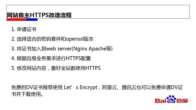 HTTPS改造流程