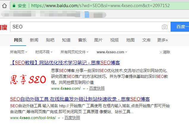 百度搜索URL中的参数都是什么意思?