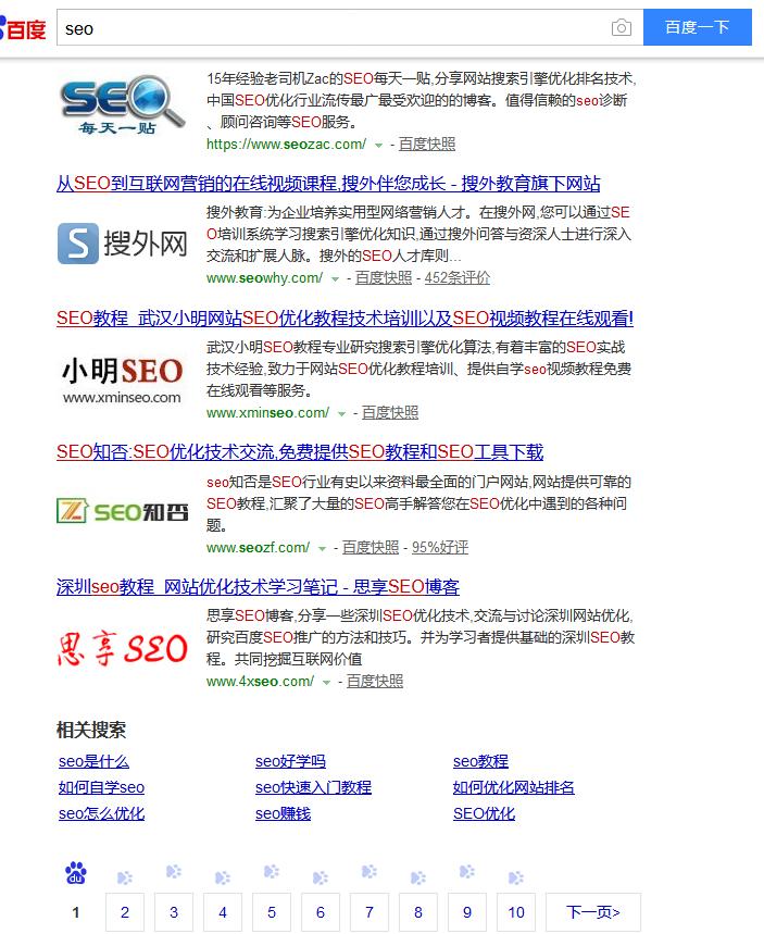"""seo""首页昙花一现。近期排名一日三变"