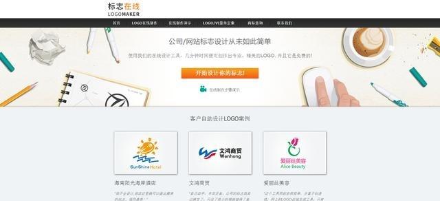 免费在线设计logo工具,自动生成个性网站个性图标