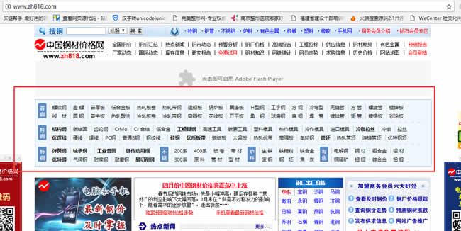 钢材价格百度排名第一个网站