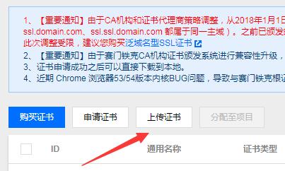腾讯云第三方SSL证书托管将阿里云pem格式转换成crt