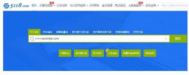兔子seo:5118实时SEO关键词排名分析工具
