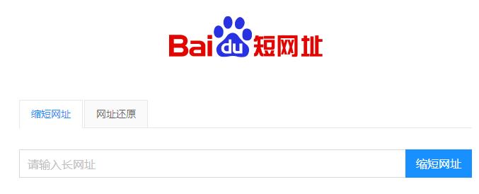 刘锭SEO:网络推广常用的短网址有哪些