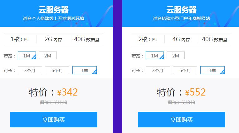 景安/快云决战双十一,云服务器最低267