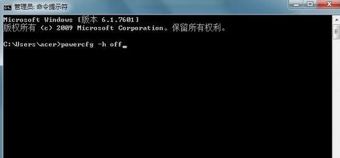 删除win7系统Hiberfil.sys文件释放C盘