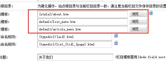 """织梦CMS生成频道封面提示""""模板不存在,无法解析"""""""